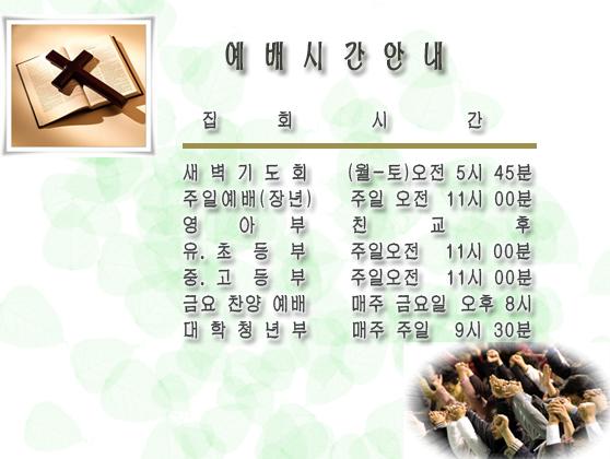 예배시간3.jpg
