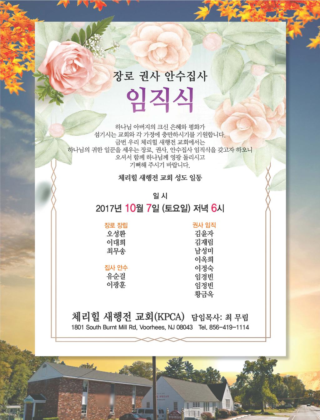 새행전교회 임직식(원본_소).jpg